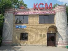 'Комбинат Строительных Материалов' признан банкротом за долги на 73 миллиона рублей