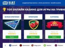 Правильный подход к выбору онлайн казино