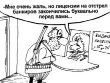 Забавы банка ВТБ 24