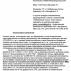 Коллективное заявление: в Общероссийский народный фронт, президенту Татарстана, мэру Челнов...
