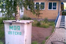 - Походная «аптечка» Сифона и Бороды. (Олег Мищихин)
