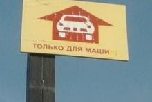 Было бы что припарковать, а «Маша» найдется. (Галина Захарова)